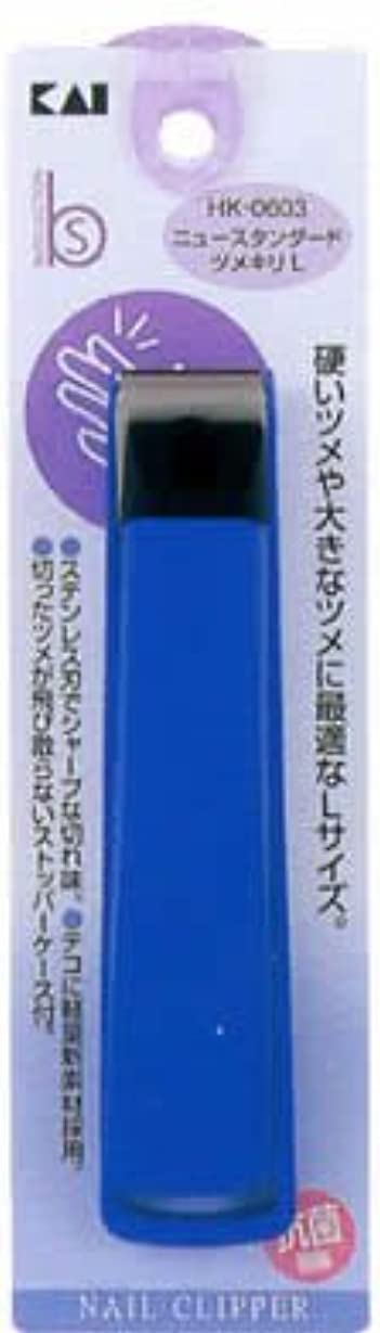 HK-0603ニュースタンダードツメキリL