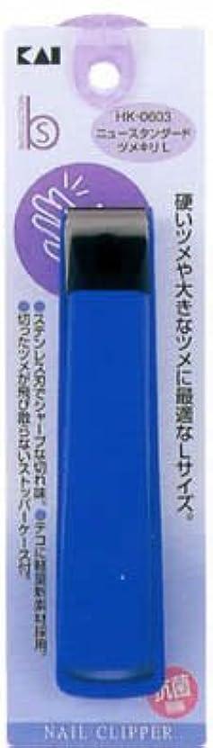 シングル幻滅ウールHK-0603ニュースタンダードツメキリL
