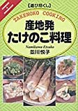 遊び尽くし 産地発たけのこ料理 (Cooking & homemade—遊び尽くし)