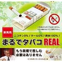 ニコチン0%・タール0%・爽快100%禁煙グッズ まるタバ!2セット