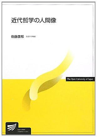 近代哲学の人間像 (放送大学教材)