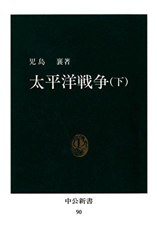 太平洋戦争〈下〉 (中公新書)
