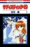 サディスティック・19 第2巻 (花とゆめCOMICS)