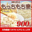 30年産岡山県産もっちもち大麦 900g