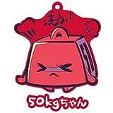 ウェイトちゃん カプセルラバーキーチェーン [2.50kgちゃん](単品)