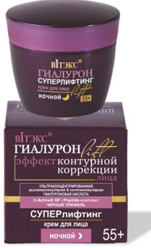 疼痛ブロックする品NIGHT Cream for face 55+ - Super Lifting | Tightens The face Oval, Struggles with The Sagging of The Skin, restores...