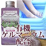 足湯用 入浴剤 フットバスローション 有機ゲルマニウム配合 自然のラベンダーオイル 180ml