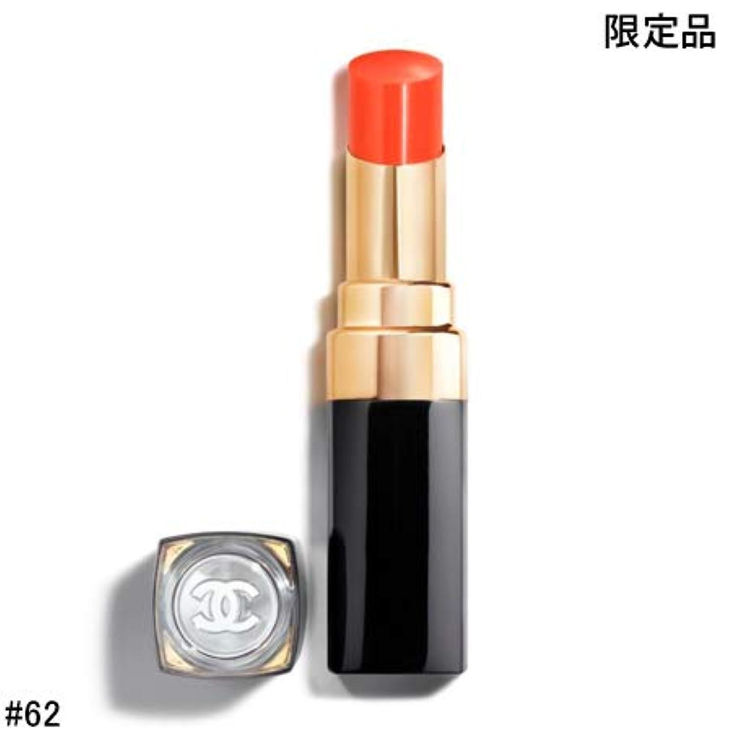 嫌なアルミニウムコットンシャネル ルージュ ココ フラッシュ #62 ファイヤー 限定色 -CHANEL-
