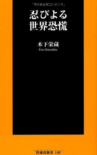 忍びよる世界恐慌 (扶桑社新書)