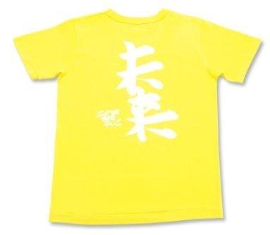 24時間テレビ チャリティーTシャツ 黄色 Sサイズ 嵐 大野智 奈良美智 チャリT グッズ