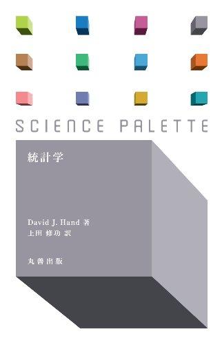 統計学 (サイエンス・パレット)