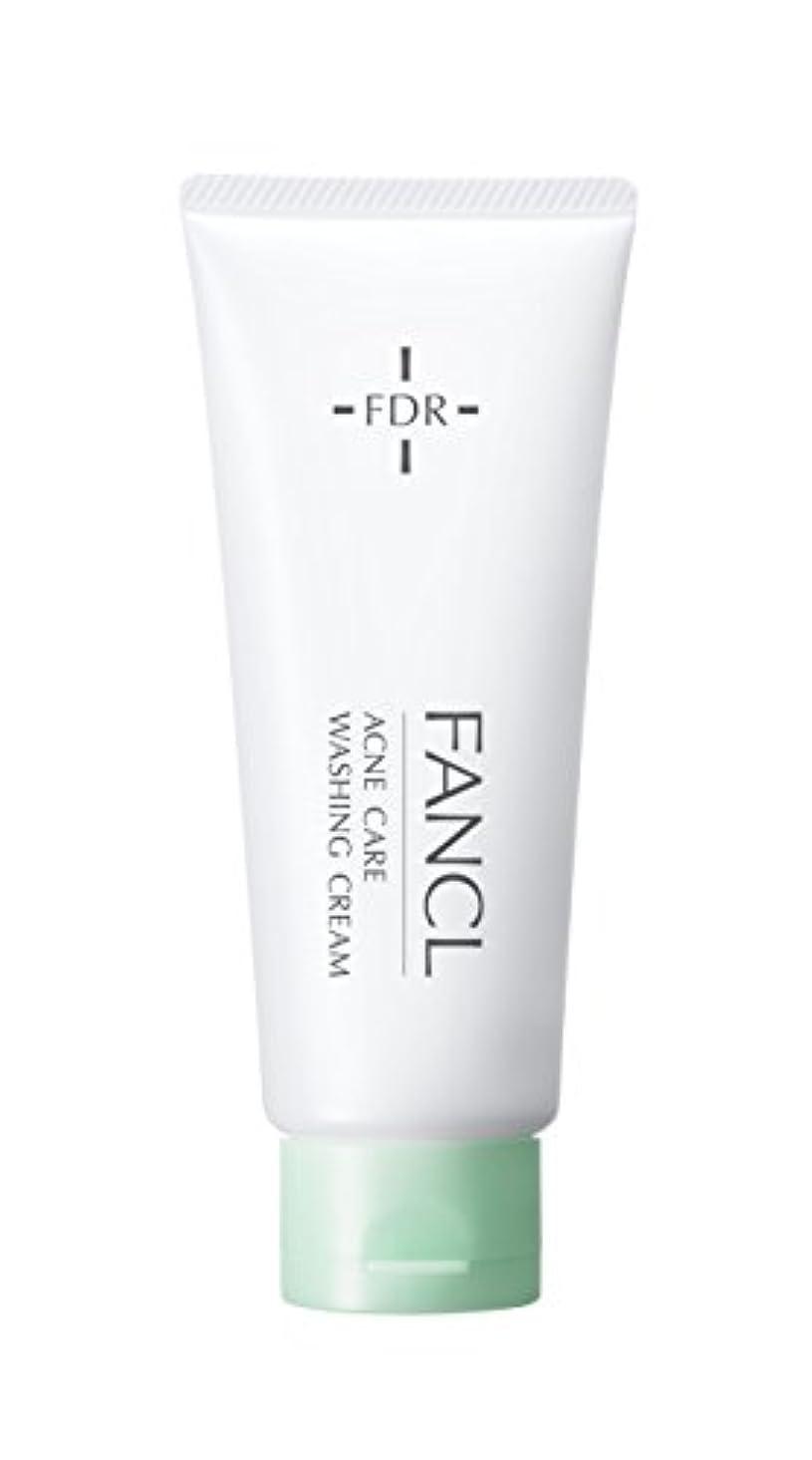 不確実カップ誇張するファンケル (FANCL) アクネケア 洗顔クリーム 1本 90g (約30日分) 【医薬部外品】