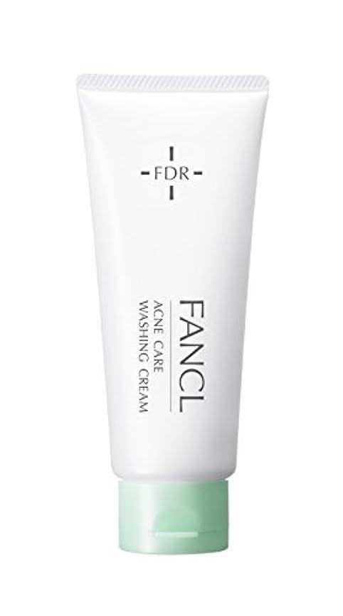女王多様性航空会社ファンケル(FANCL) アクネケア 洗顔クリーム<医薬部外品> 1本 90g