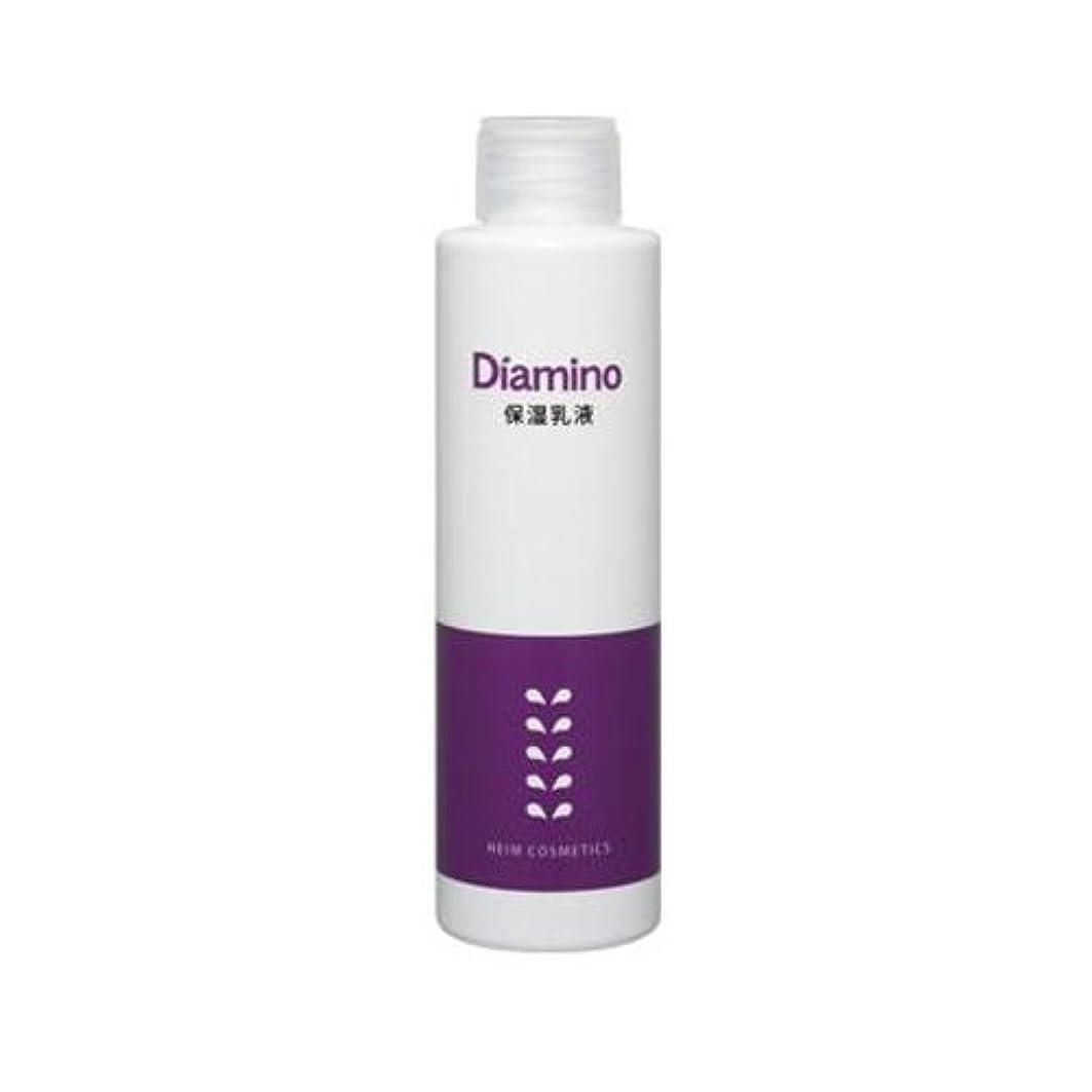 伝染性の弱いポーターハイム ディアミノ 保湿乳液 150ml