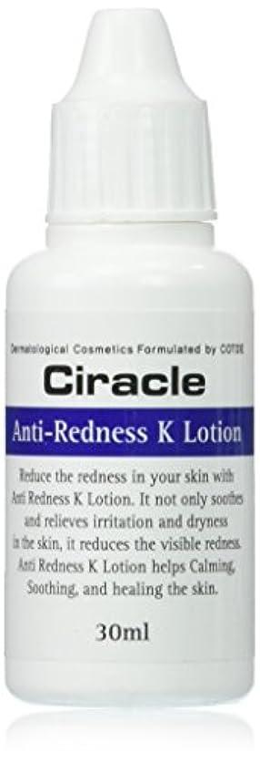 セクション中傷最高Ciracle シラクル アンチ レッドレス Kローション 乳液 毛穴ケア 肌鎮静 トラブル肌 敏感肌