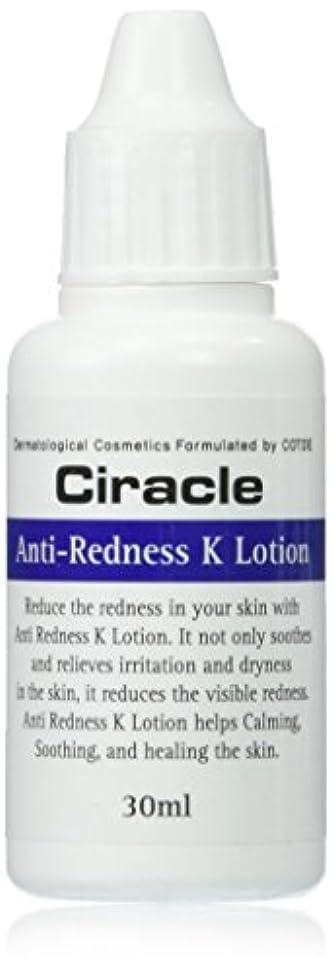時制リム有毒Ciracle シラクル アンチ レッドレス Kローション 乳液 毛穴ケア 肌鎮静 トラブル肌 敏感肌