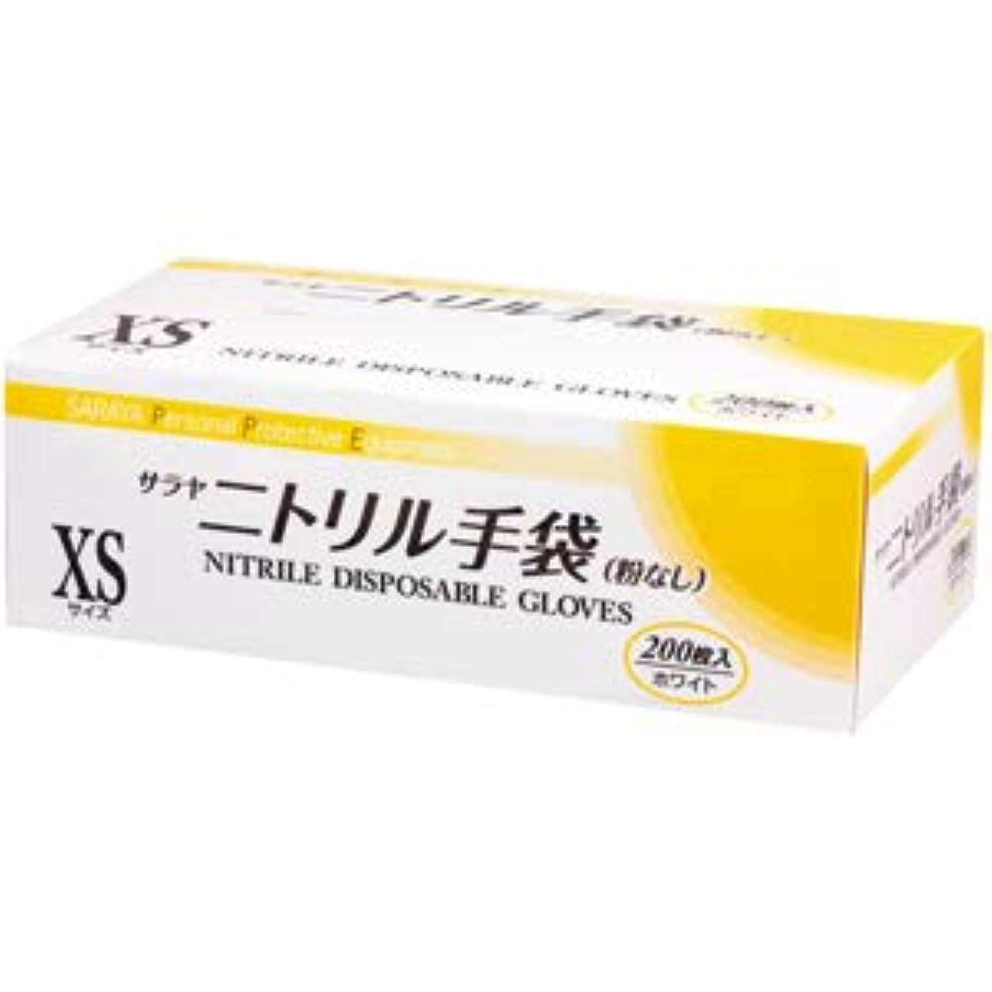 検体かび臭い動力学サラヤ ニトリル手袋 ホワイト XS 200枚×10箱 51073