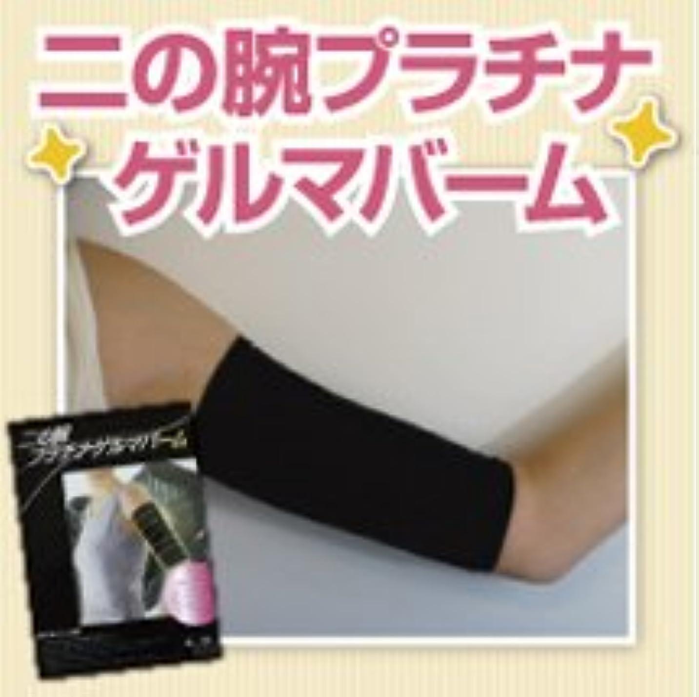 鎮静剤ブルジョンボイド二の腕プラチナゲルマバーム 2組セット(二の腕補正ダイエット着圧サポーター)