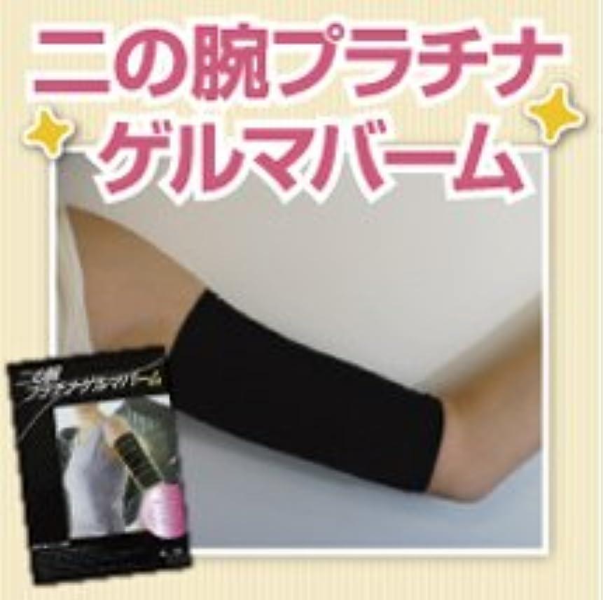 民間人妊娠した通貨二の腕プラチナゲルマバーム 2組セット(二の腕補正ダイエット着圧サポーター)