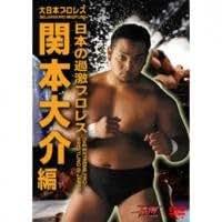 日本の過激プロレス「関本大介編」 [DVD]