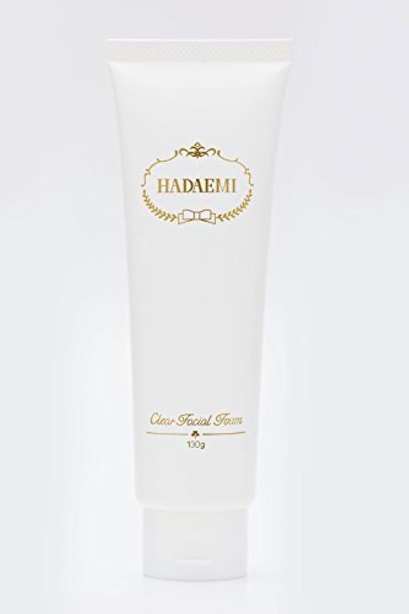 ビール行く遮るHADAEMI 洗顔フォーム ピュアホワイト 弱アルカリ性 日本製 130g 洗顔料 潤い