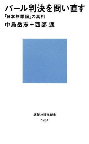 パール判決を問い直す「日本無罪論」の真相 (講談社現代新書)の詳細を見る