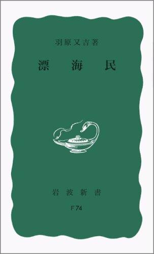 漂海民 (岩波新書)の詳細を見る