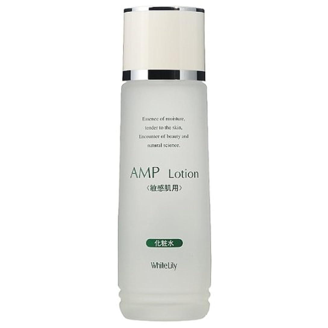 本質的ではないバラエティ必要とするホワイトリリー AMPローション 240mL 化粧水