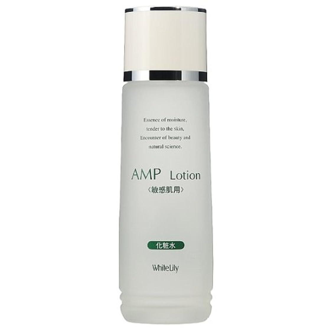 ホワイトリリー AMPローション 240mL 化粧水
