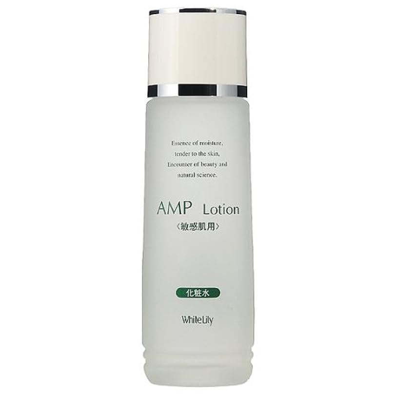 毒性探す治療ホワイトリリー AMPローション 240mL 化粧水