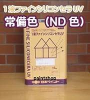 日本ペイント 1液ファインシリコンセラUV 常備色(ND色) 15kg つや:つや有り ND-109