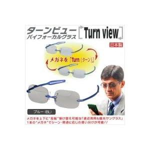 日本製 二重焦点遠近両用&偏光サングラス Turn view(ターンビュー) バイフォーカルグラス ブルー(BL) +2.50(近用部)