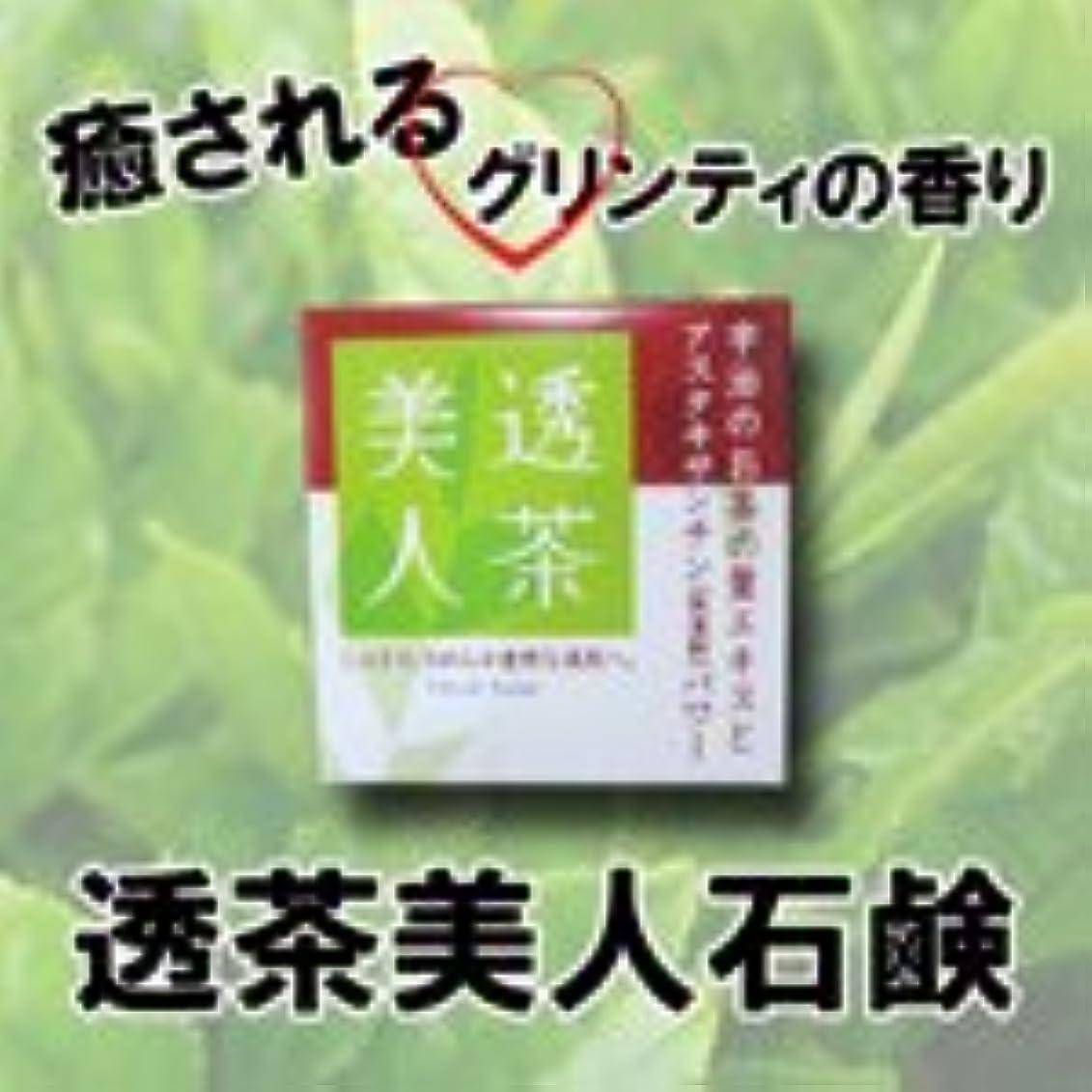 終わり干ばつ推論透茶美人石鹸 105g 【 レーヌ 】【アスタキサンチン 】