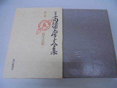 定本高浜虚子全集〈第8巻〉写生文集 (1974年)
