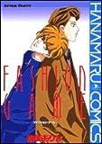 FASHION GAME (花丸コミックス)