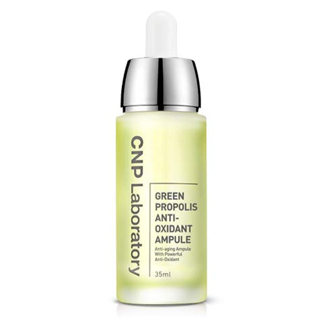 ピット裏切りシャープCNP Laboratory グリーンプロポリス酸化防止剤アンプル/Green Propolis Anti-Oxidant Ampule 35ml [並行輸入品]