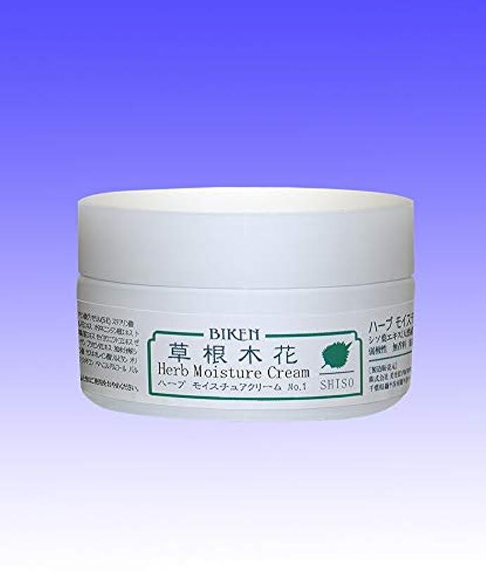 交渉するパウダー結果「草根木花 ハーブモイスチュアクリームNo.1 (紫蘇クリーム)」  乾燥肌?敏感肌にシソエキス  シェアドコスメ(男女兼用化粧品)