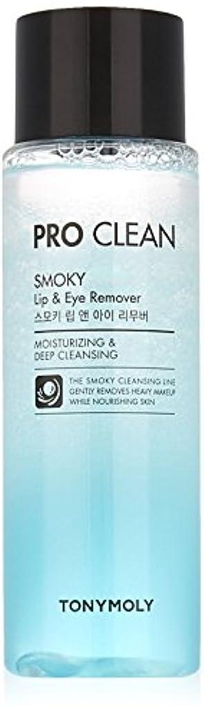 プラスチック死すべきバックグラウンドTONYMOLY Pro Clean Smoky Lip & Eye Remover - Moisturizing and Deep Cleansing (並行輸入品)
