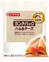 ヤマザキ ランチパック ハム&チーズ(全粒粉入りパン)山崎製パン横浜工場製造品 ×3個セット