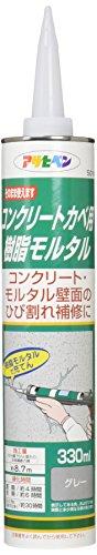アサヒペン コンクリートカベ用樹脂モルタル S014 グレー 330ML