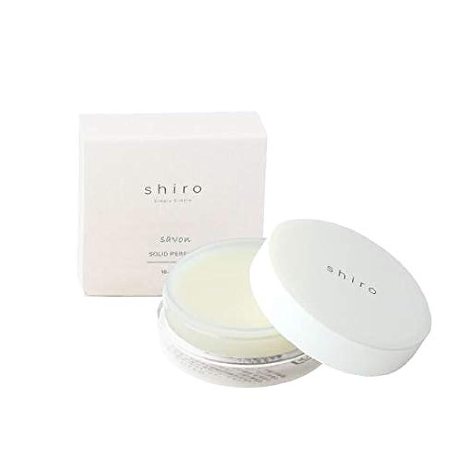 ミリメートル大脳ペンスshiro サボン 練り香水 18g 清潔で透明感のある自然な石けんの香り シロ