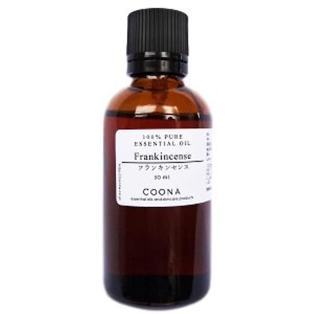 私のベッド推定フランキンセンス 50 ml (COONA エッセンシャルオイル アロマオイル 100% 天然植物精油)