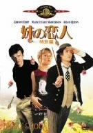 妹の恋人〈特別編〉 [DVD]