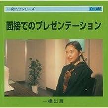 DVD>面接でのプレゼンテーション [一橋DVDシリーズ/Dー085] (<DVD>)