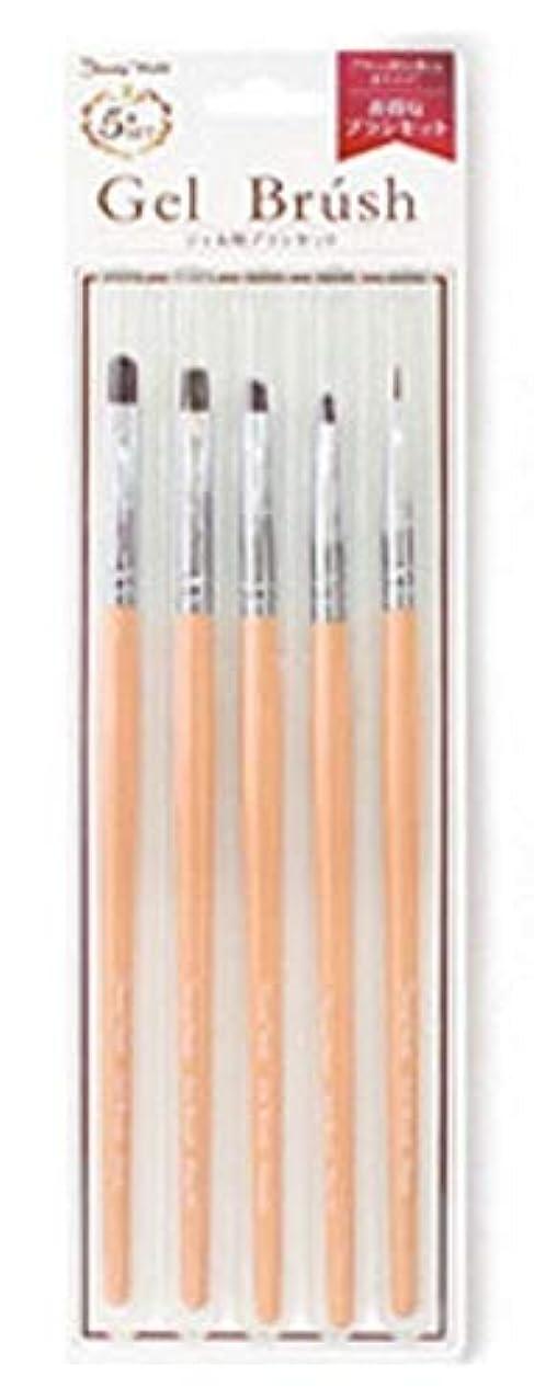 平凡崇拝しますセクションジェルブラシバラエティセット KF1001 5本セット ジェル ネイル 爪 オーバル フラット フレンチ ポイント ライン アート はみ出し 修正 ブラシ 筆
