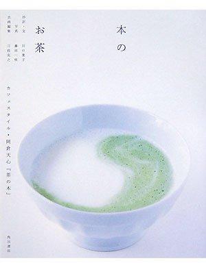 本のお茶—カフェスタイル・岡倉天心『茶の本』