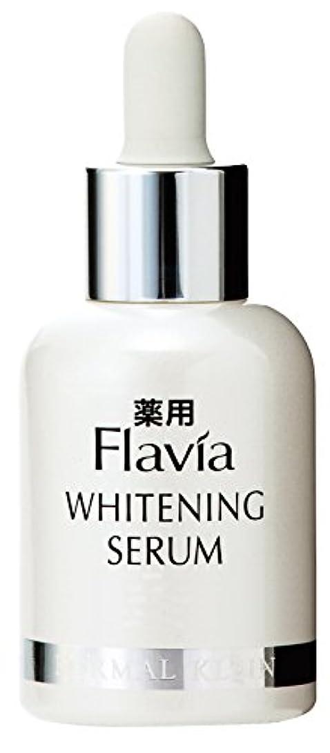 逸話狂人六フォーマルクライン 薬用 フラビア ホワイトニングセラム 60ml 美白 美容液