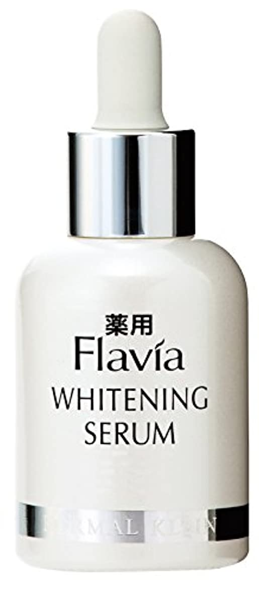 スポーツをするオデュッセウスジャムフォーマルクライン 薬用 フラビア ホワイトニングセラム 60ml 美白 美容液