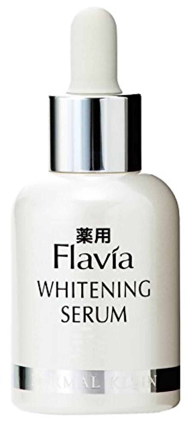 精神夫婦低いフォーマルクライン 薬用 フラビア ホワイトニングセラム 60ml 美白 美容液