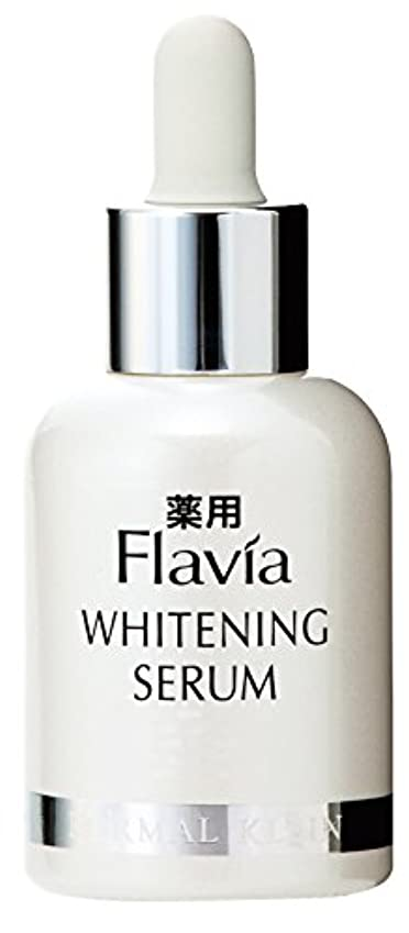かろうじてなぞらえるビーチフォーマルクライン 薬用 フラビア ホワイトニングセラム 60ml 美白 美容液
